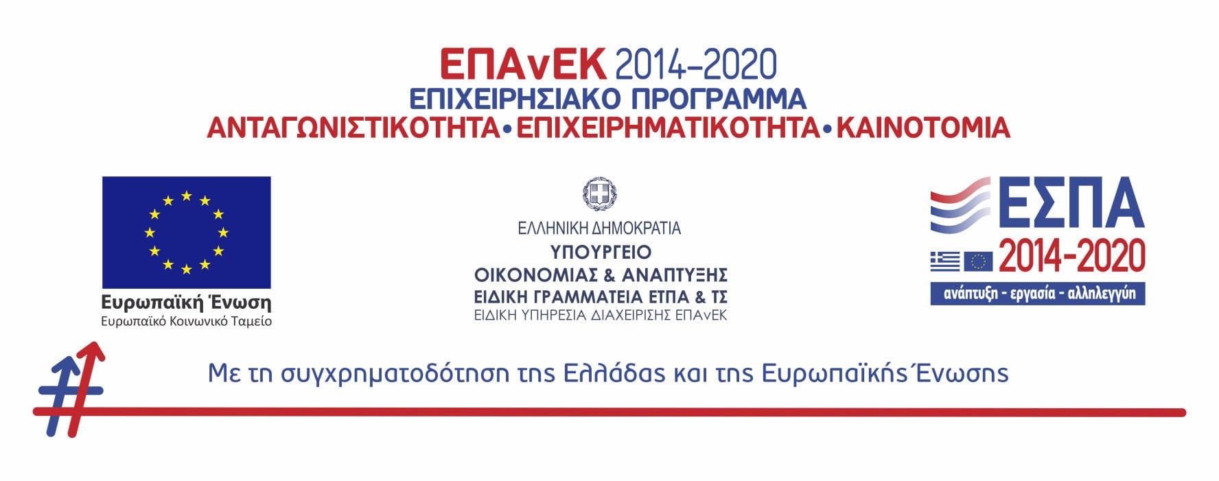 epanek 2014 2020